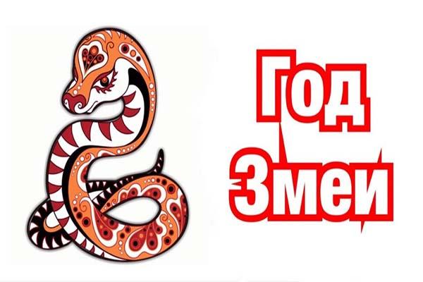 Что обещает год змеи