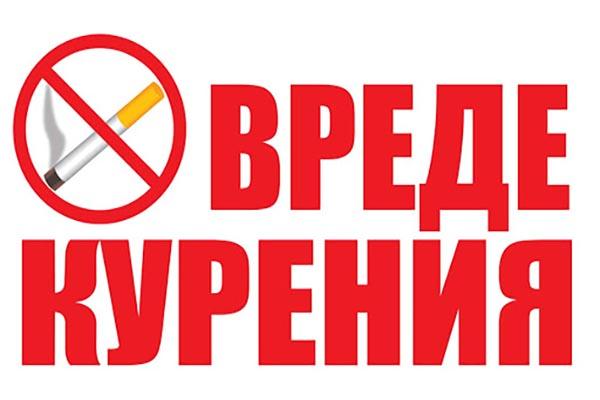 Курение - вред здоровью