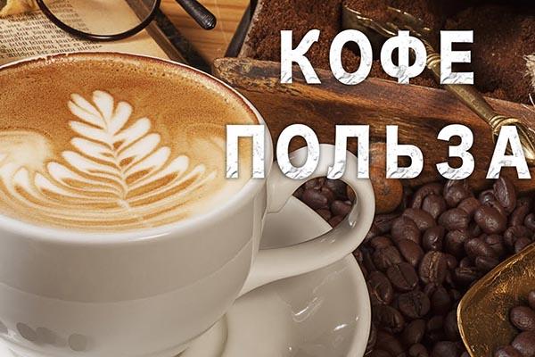 Полезен ли кофе